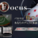 バカラ予想アプリ『B-Focus(ビーフォーカス)』を検証、評判は?ベラジョンカジノのバカラでも使用可能!